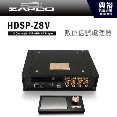 【ZAPCO】HDSP-Z8V 數位信號處理器