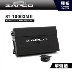 【ZAPCO】ST-1000XMII 單聲道D類擴大機 *公司貨