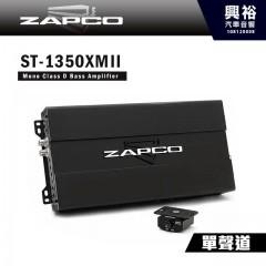 【ZAPCO】ST-1350XMII 單聲道D類擴大機 *公司貨