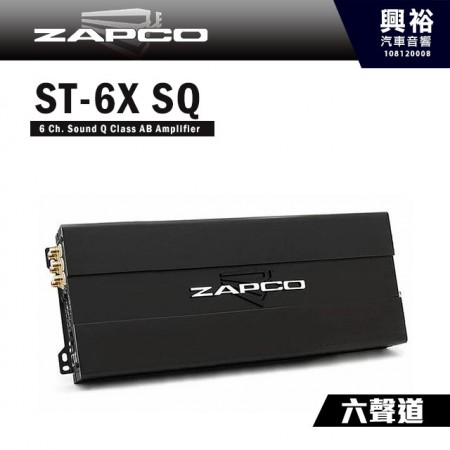 【ZAPCO】ST-6XSQ 六聲道擴大器*公司貨