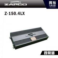 【ZAPCO】Z-150.4LX 四聲道擴大器