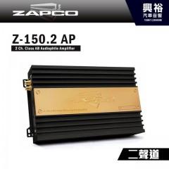 【ZAPCO】Z150.2AP AB類 二聲道擴大器