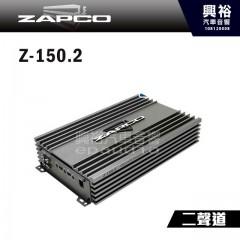 【ZAPCO】Z-150.2 AB類 二聲道擴大器
