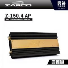 【ZAPCO】Z150.4AP AB類 四聲道擴大器