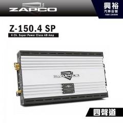 【ZAPCO】Z150.4SP AB類 四聲道擴大器