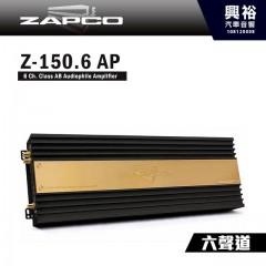 【ZAPCO】Z150.6AP AB類 六聲道擴大器
