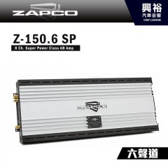 【ZAPCO】Z150.6SP AB類 六聲道擴大器