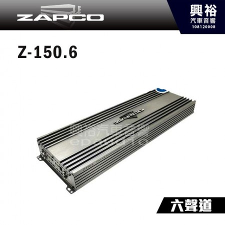 【ZAPCO】Z-150.6 AB類 六聲道擴大器