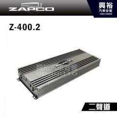 【ZAPCO】Z-400.2 AB類 二聲道擴大器
