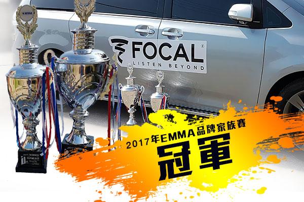 【興裕文化誌】*2017*EMMA台灣全國FOCAL&ZAPCO品牌家族賽冠軍!