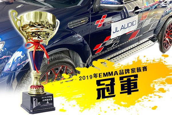 【興裕文化誌】*2019*EMMA比賽榮獲品牌家族賽 第一名