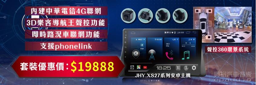 JHY XS27系列主機+360環景套裝優惠組