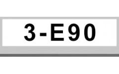 3系E90 (12)