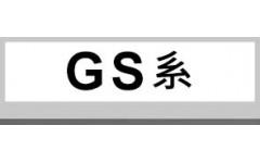 GS系 (8)