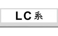 LC系 (1)