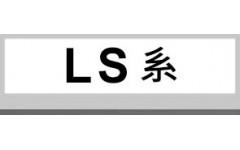 LS系 (7)