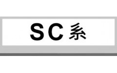 SC系 (5)