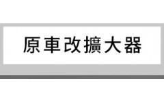 原車改擴大器 (3)