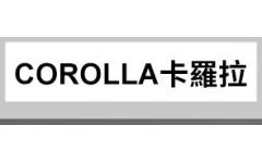 COROLLA卡羅拉 (1)