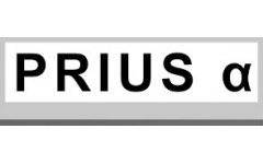 PRIUS α (1)