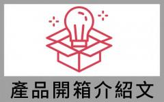 產品開箱介紹 (3)
