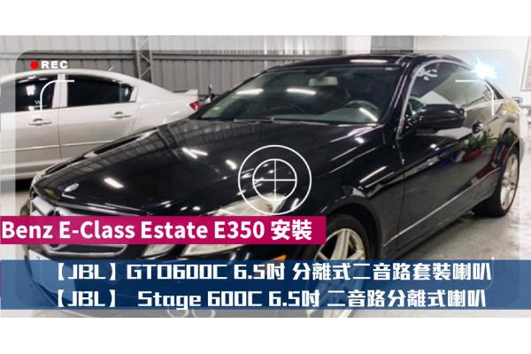 Mercedes-Benz E-Class Estate E350 安裝 【JBL】STADIUM GTO600C 6.5吋 分離式二音路套裝喇叭*STADIUM系列 公司貨【JBL】Stage 60