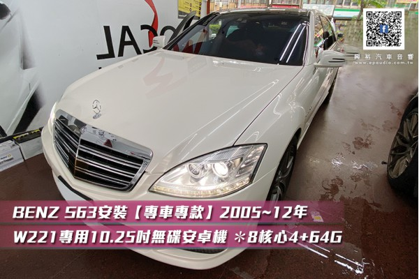【BENZ 賓士】 W221 安裝【專車專款】2005~12年 W221專用10.25吋無碟安卓機 *8核心4+64G