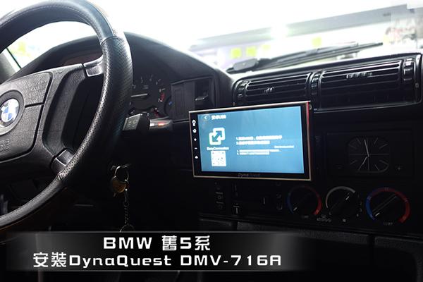 【BMW E34】525i  安裝 DynaQuest 7吋螢幕主機DMV-716A