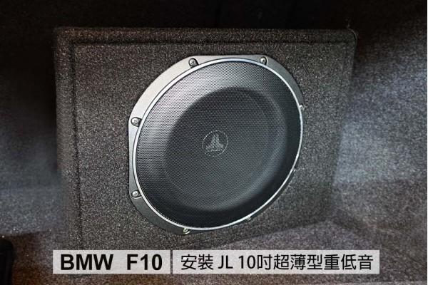 【BMW 5系列 F10】安裝 JL重低音
