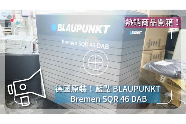 商品開箱介紹 【BLAUPUNKT】德國藍點BREMEN SQR 46 DAB 古典復刻藍芽無碟音響主機 *SD/USB/AUX IN/藍芽
