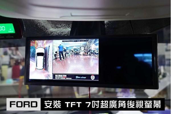 【FORD KUGA】安裝7吋後視鏡螢幕KT-728+介面