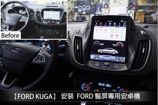 【FORD KUGA】安裝10.4吋豎屏螢幕+360度環景