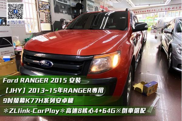【Ford RANGER 2015 】 安裝 【JHY】2013~15年RANGER專用  9吋螢幕K77H系列安卓機 *藍芽5.0+導航+ZLlink-CarPlay*高速8核心4+64G※倒車選配