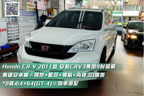 【HONDA 本田】 CRV3 2011款 安裝【CONVOX】2007~12年CRV3專用9吋螢幕無碟安卓機*聲控+藍芽+導航*8核心4+64(GT-4)※倒車選配