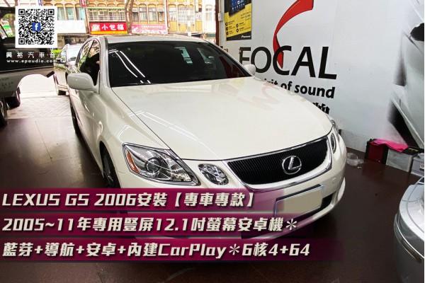 【LEXUS 凌志】 GS 2006 安裝【專車專款】2005~11年專用豎屏12.1吋螢幕安卓機*藍芽+導航+安卓+內建CarPlay*6核4+64