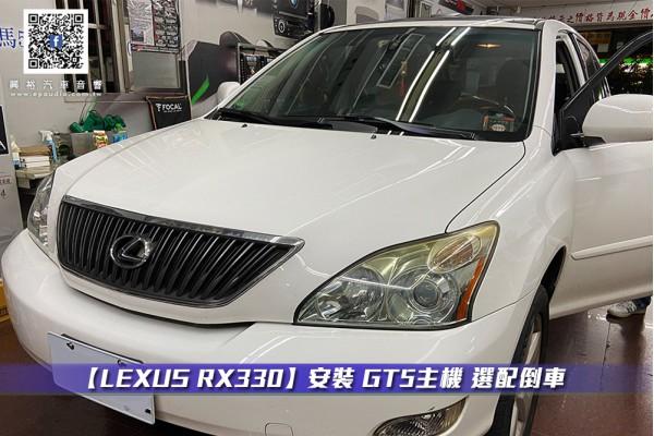 【LEXUS RX330】安裝 GT5主機 選配倒車