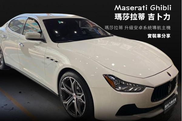 【Maserati】瑪莎拉蒂Ghibli 改裝 專用12.1吋安卓多媒體主機