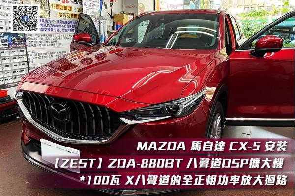 【MAZDA 馬自達】 CX-5 安裝【ZEST AUDIO】ZDA-880BT 八聲道DSP擴大機 *100瓦 X 八聲道的全正相功率放大迴路