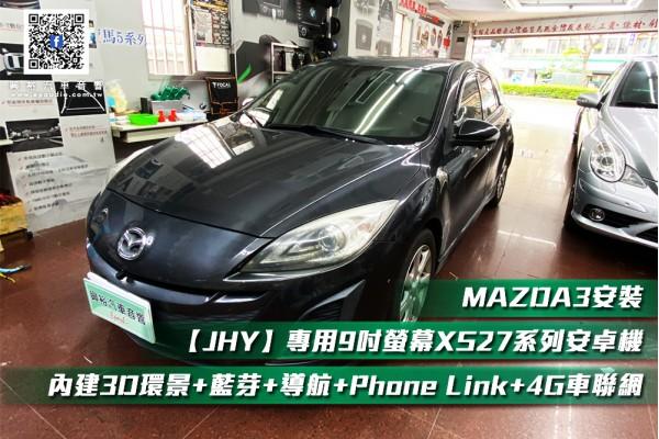 【MAZDA 馬3】MAZDA3安裝【JHY】2010~14年 MAZDA3專用 9吋螢幕XS27系列安卓機*藍芽+導航+Phone Link+4G車聯網+內建3D環景*大4核心4+64※倒車選配