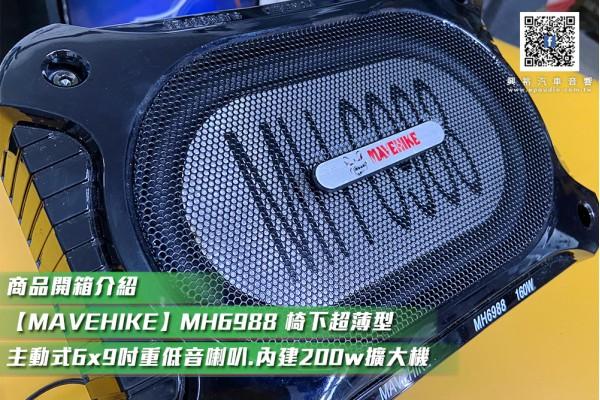 商品開箱介紹 【MAVEHIKE】MH6988 椅下超薄型主動式6x9吋重低音喇叭.內建200w擴大機