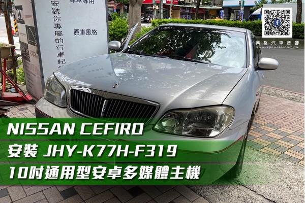 【NISSAN CEFIRO】安裝 JHY K77H-F319 10吋通用型安卓多媒體主機*