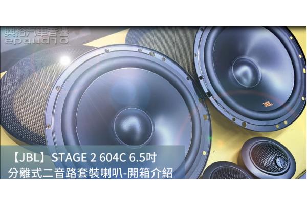 商品開箱介紹【JBL】STAGE 2 604C 6.5吋 分離式二音路套裝喇叭*STAGE系列 公司貨