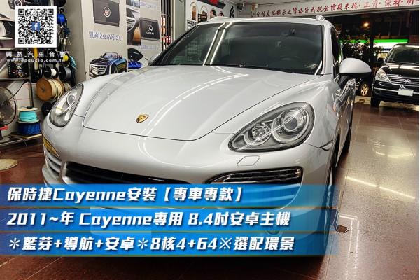 【Porsche 保時捷】Cayenne 安裝【專車專款】2011~年 Cayenne專用 8.4吋安卓主機*藍芽+導航+安卓*8核4+64※倒車選配環景