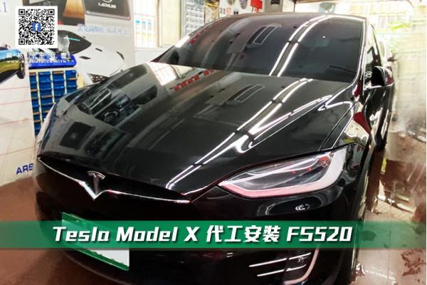 Tesla Model X 代工安裝 FS520