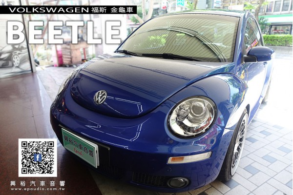 【VW 福斯】Beetle 金龜車 安裝 BLAUPUNKT德國藍點BREMEN SQR 46 DAB 古典復刻藍芽無碟音響主機