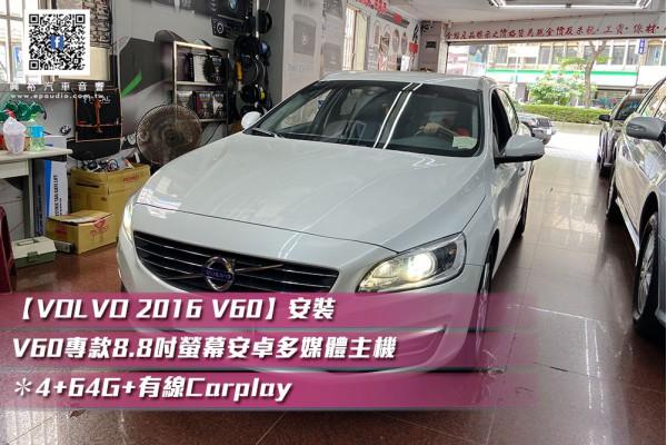 【VOLVO 2016 V60】安裝 V60專款8.8吋螢幕安卓多媒體主機*4+64G+有線Carplay