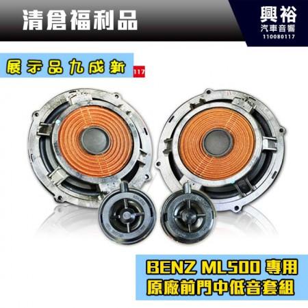 117【展示機九成新】BENZ ML500 專用 原廠前門中低音套組 *保固一年