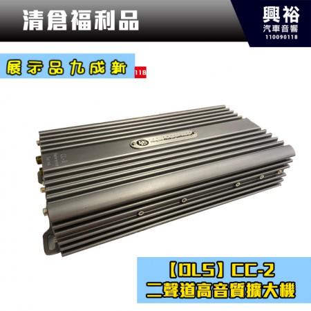 (118)【展示品九成新】【DLS】CC-2 二聲道高音質擴大機
