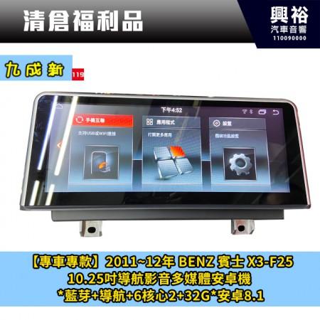 (119)【九成新】【專車專款】2011~12年 BENZ 賓士 X3-F25 10.25吋導航影音多媒體安卓機 *藍芽+導航+6核心2+32G*安卓8.1