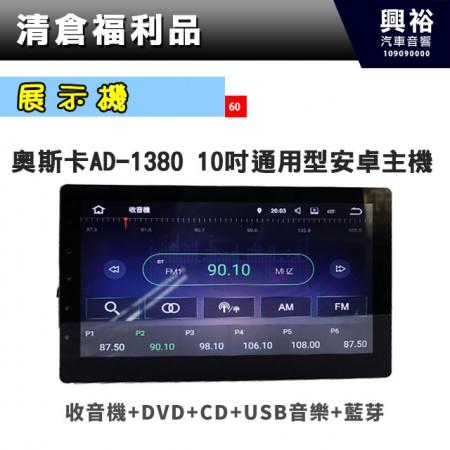 (60)【展示機】  奧斯卡 AD-1380 10吋通用型安卓主機*藍芽+導航+USB+安卓APP